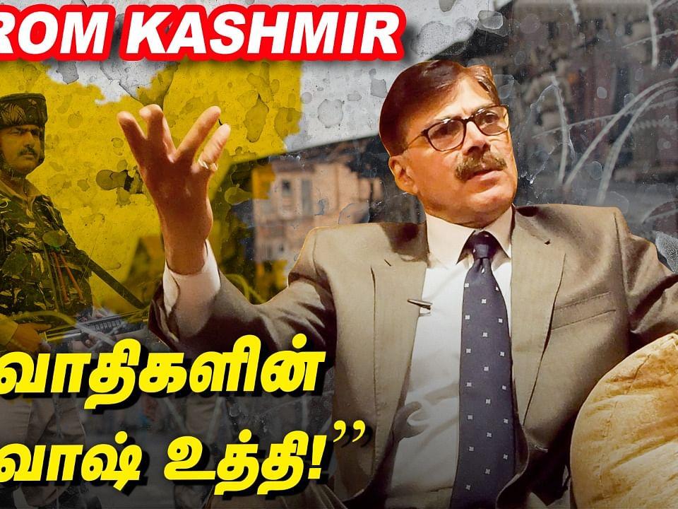 Retired IPS officer K Vijay Kumar About Kashmir's current status!