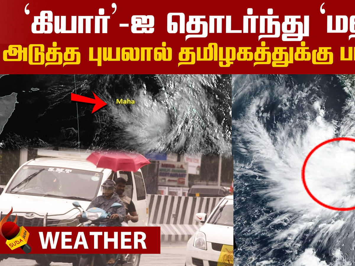 Weather Report -Updates about the Cyclone 'Maha'!