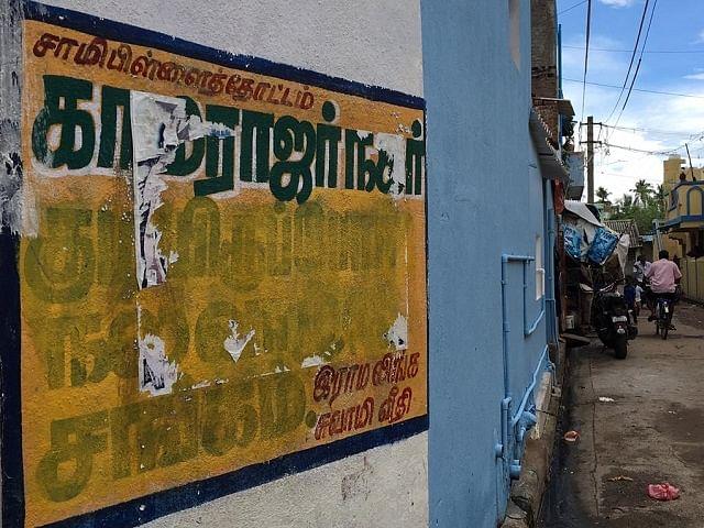 புதுச்சேரி காமராஜர் நகர் இடைத்தேர்தல்... முதல்வரின் கணக்கு பலிக்குமா?
