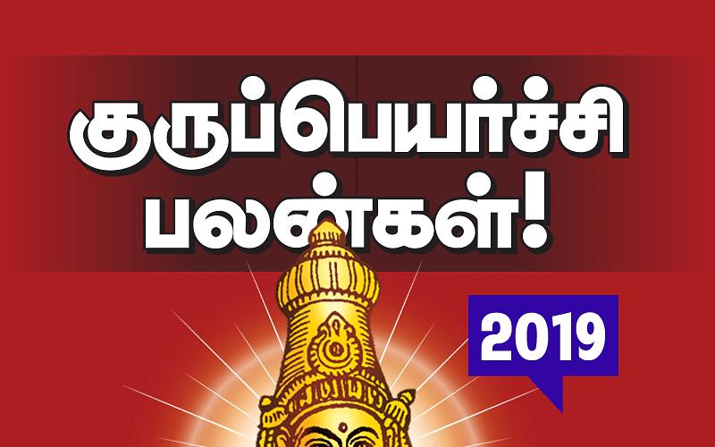 குருப்பெயர்ச்சி -2019 பொதுப் பலன்கள்! #Astrology