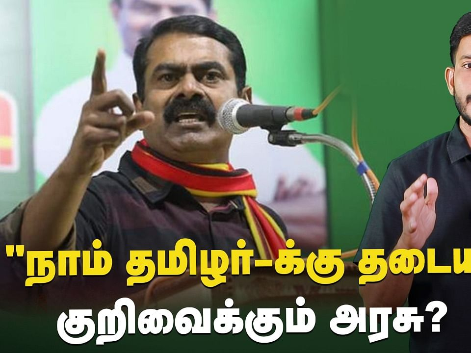 Seeman booked for provocative speech!