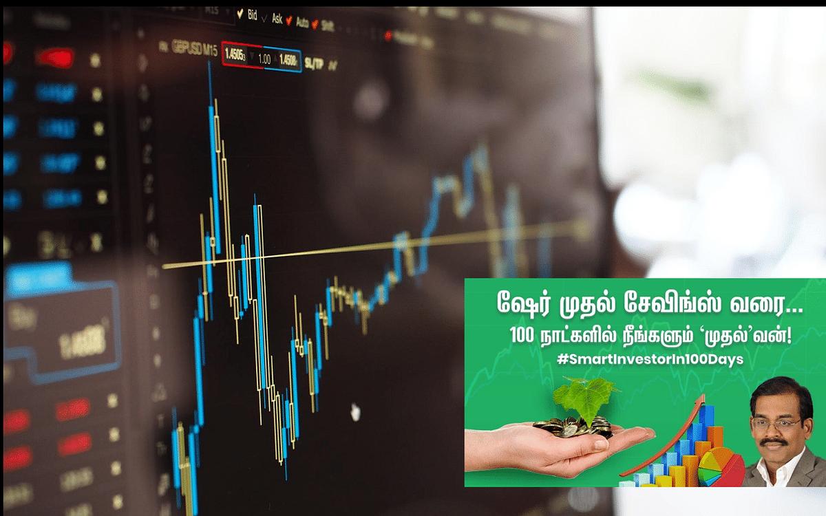 பங்குச்சந்தை அநியாயங்கள்... உஷார்!#SmartInvestorIn100Days நாள்-14