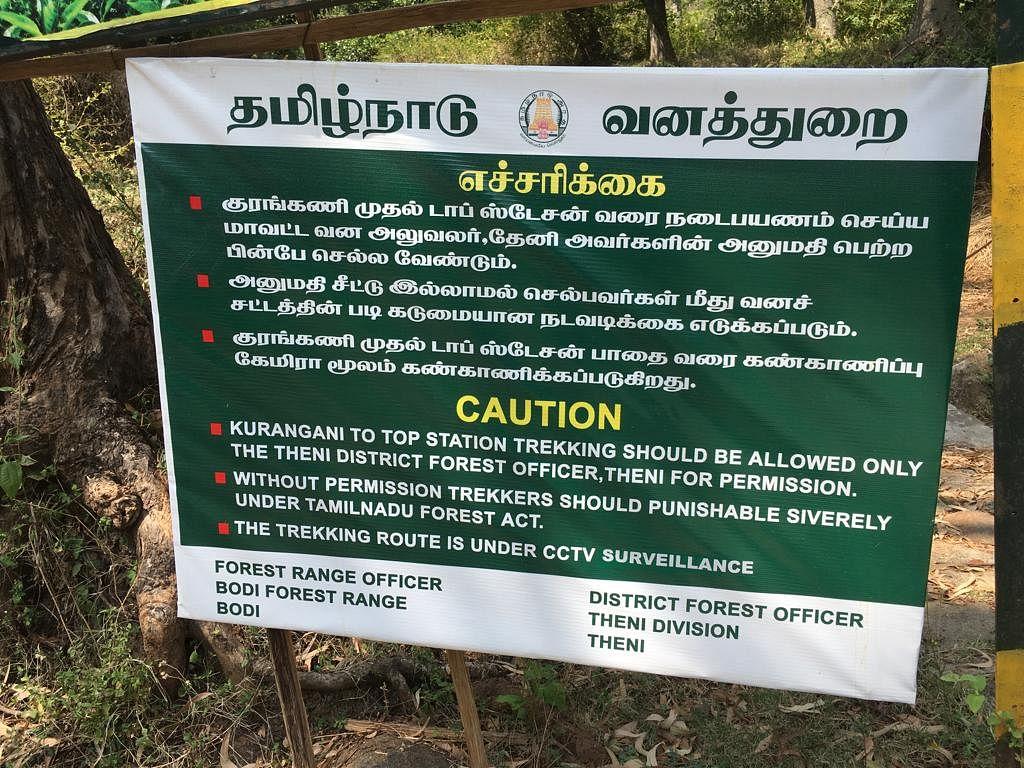 Forest Dept Caution