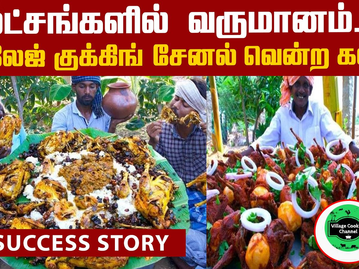The success story of Village Cooking Channel!