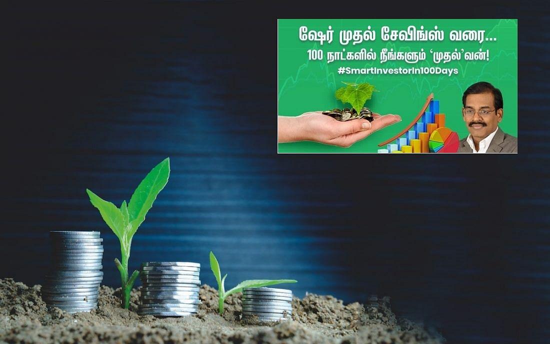 இன்ட்ரா-டே வர்த்தகம் லாபம் தருமா? #SmartInvestorIn100Days நாள் - 15