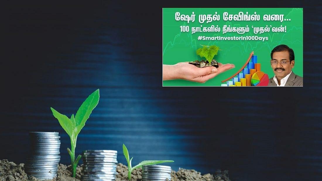 SmartInvestorIn100Days