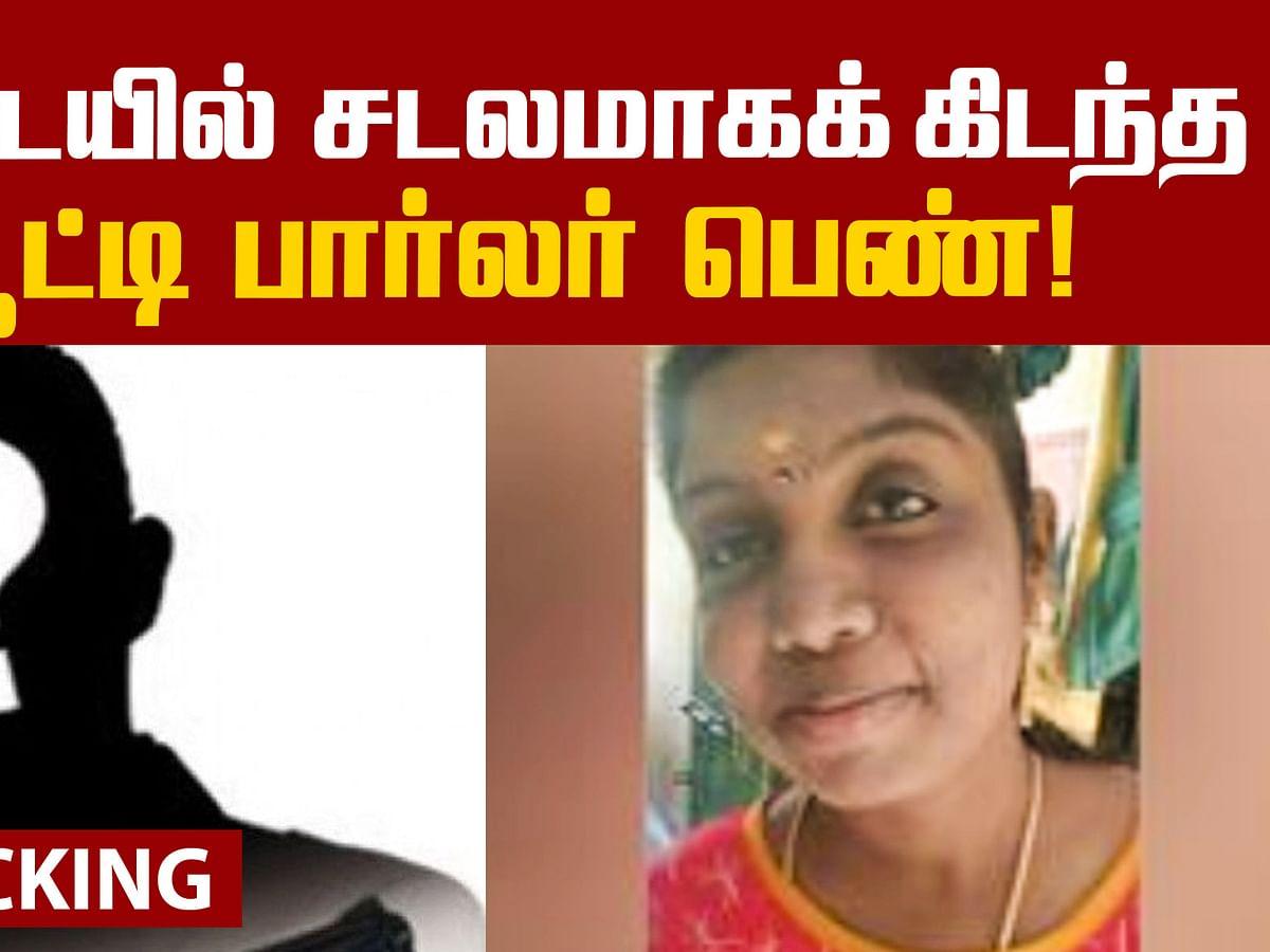 Shocking Story behind the murder!