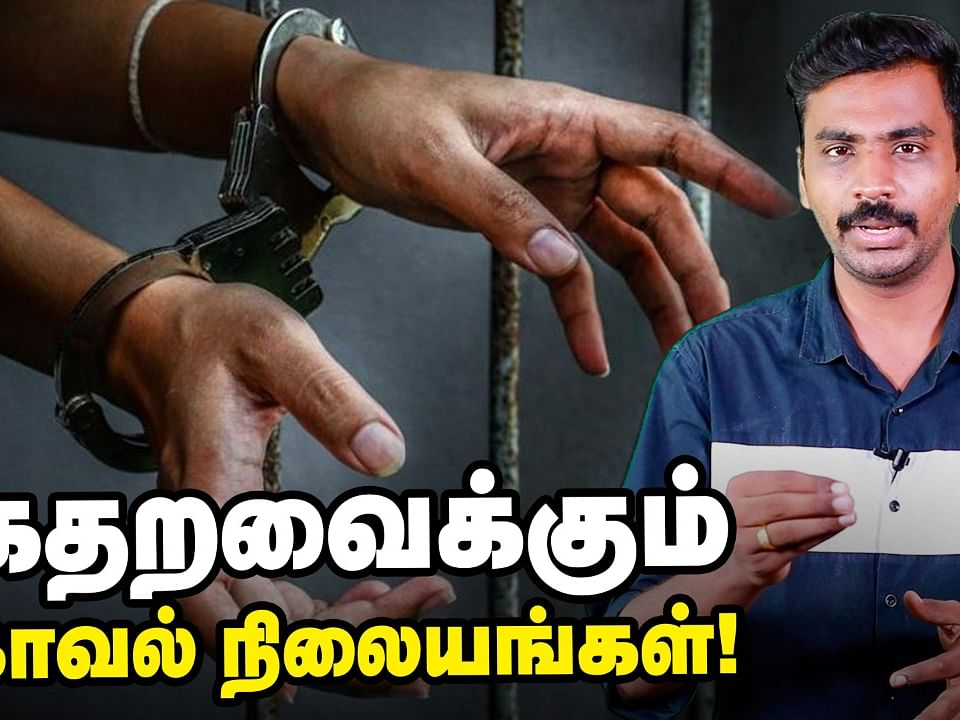 How TN police handles the Criminals/Accused?