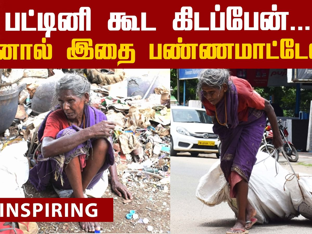 A Heartbreaking Story of a 75 year old woman!