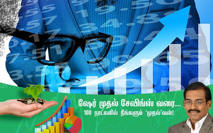 பங்குகளை அடமானம் வைக்க ₹50,000 ரொக்கம் கட்ட வேண்டும்... ஏன்?! #SmartInvestorIn100Days நாள்-20