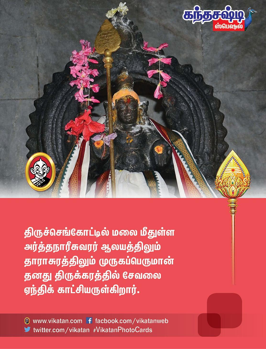 கந்தசஷ்டி ஸ்பெஷல்