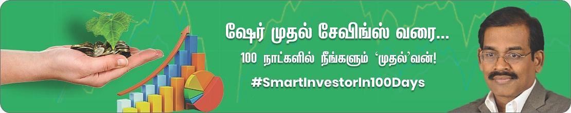 Smart Investor Banner