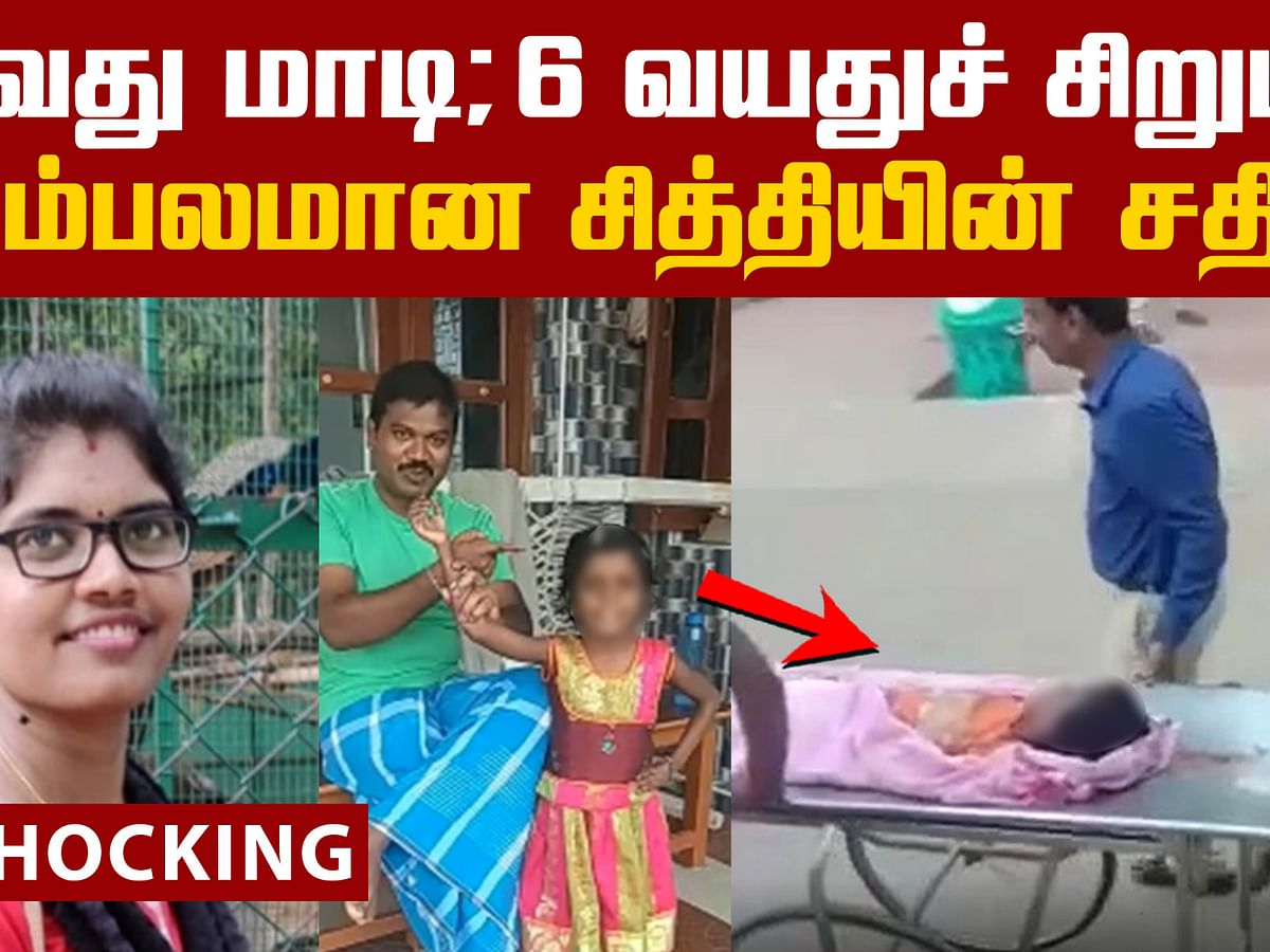 6-year-old Child Murder - Woman's Shocking Confession!