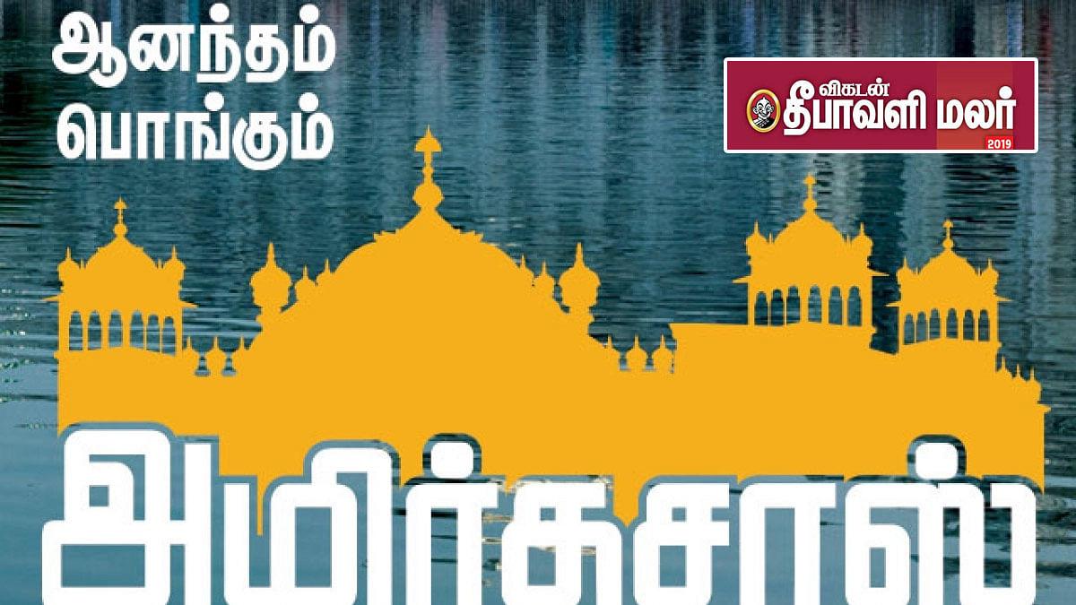 அமிர்தசரஸ்