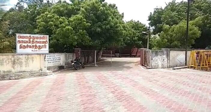 மகளிர் காவல் நிலையம்