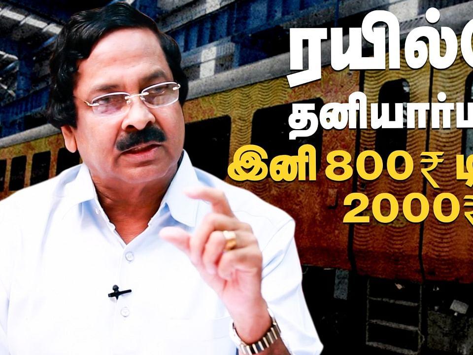 Railway தனியார்மயம் - 800 ரூபாய் டிக்கெட் இனி 2000 ரூபாயா? - Kannaiha talks