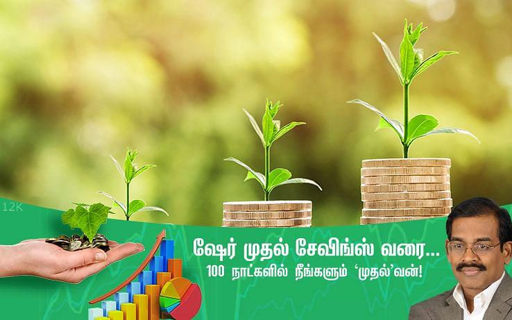 சிகரெட் புகைப்பவர்களுக்கு அதிக பிரீமியம்... ஏன்?!  #SmartInvestorIn100Days நாள் - 23