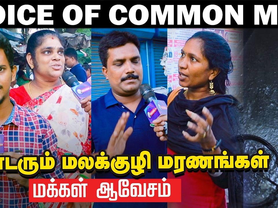 தொடரும் மலக்குழி மரணங்கள்: Voice of Common Man