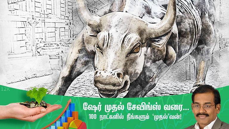 #SmartInvestorIn100Days