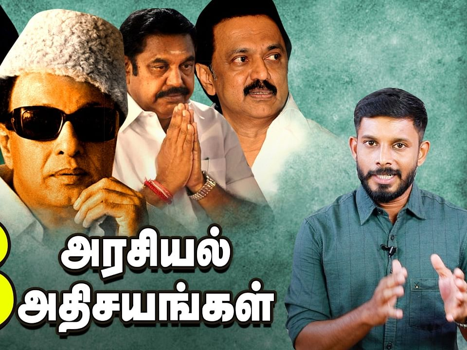 Unknown facts about TN Political Leaders