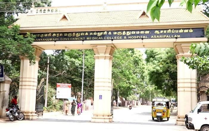 ஆசாரிப்பள்ளம் அரசு மருத்துவக் கல்லூரி மருத்துவமனை