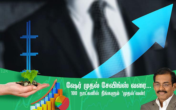 178 கோடியை இழந்த ஜுன்ஜுன்வாலா கற்றுத்தரும் படிப்பினை! #SmartInvestorIn100Days நாள் -35