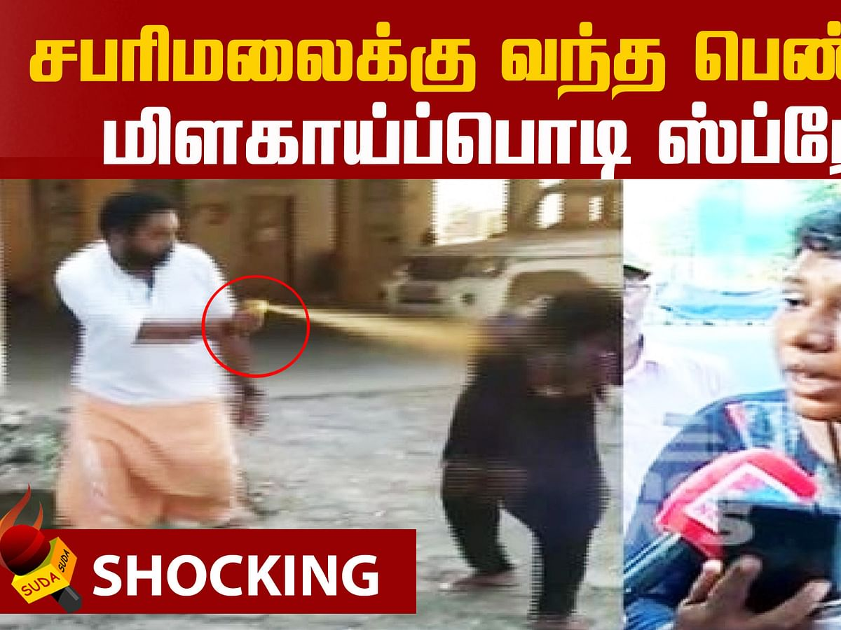 A woman was attacked by a man with a pepper spray in Sabarimala