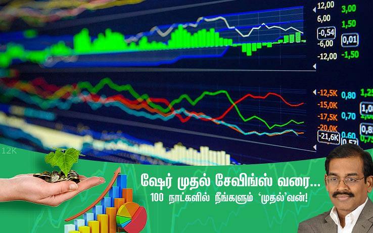பங்குச்சந்தையில் `சிஸ்டமேட்டிக் இன்வெஸ்ட்மென்ட் பிளான்' என்றால் என்ன?#SmartInvestorIn100Days நாள்-41