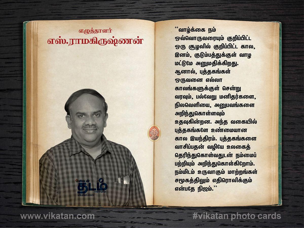 எழுத்தாளர் எஸ்.ராமகிருஷ்ணன்