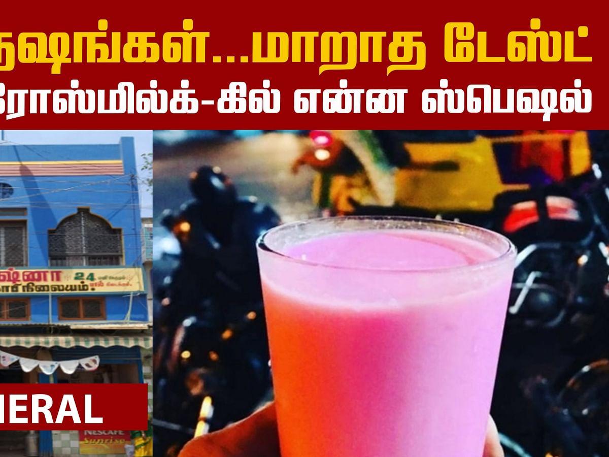Madurai Special Rose milk!