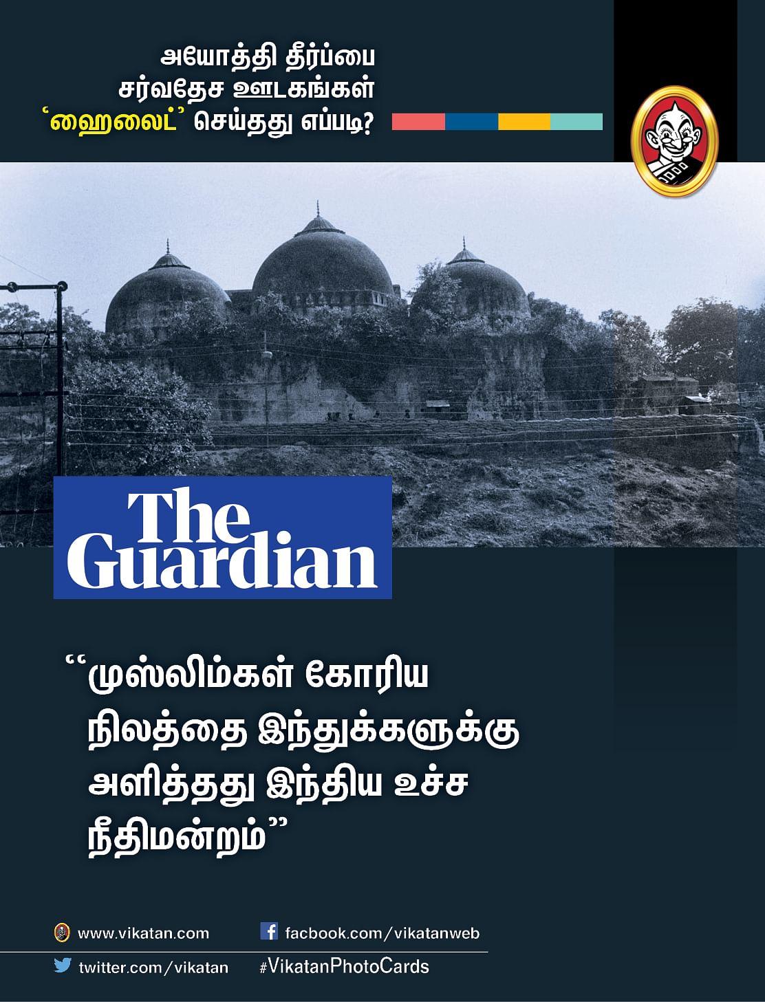 அயோத்தி தீர்ப்பைப் பற்றிய  சர்வதேச ஊடகங்கள்