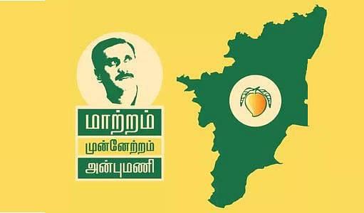 2016 தேர்தல் பிரசாரத்தில் பா.ம.க