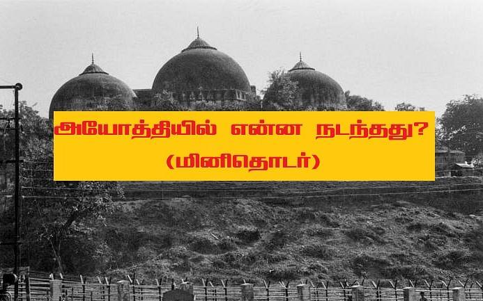 பாபர் மசூதிக்குள் ராமர் தோன்றிய வரலாறு – அயோத்தியில் என்ன நடந்தது? பாகம் 2
