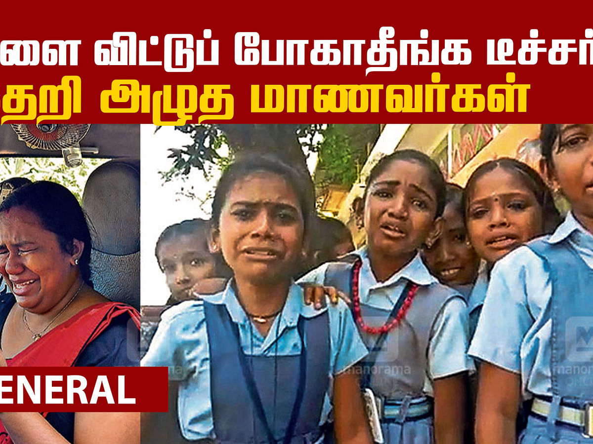 Students cried for a teacher! | Kerala | Viral