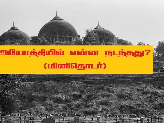 பாபர் நுழையாத பாபர் மசூதி: அயோத்தியில் என்ன நடந்தது? பாகம் 1