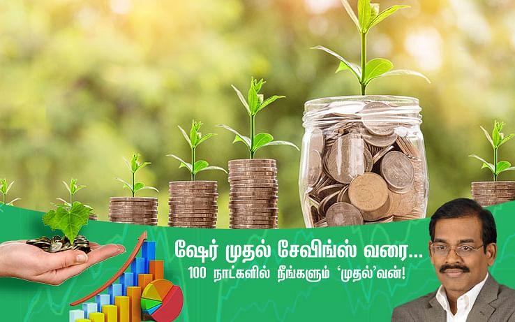 வாங்கிய பங்கை எப்போது விற்கவேண்டும்? ஜுன்ஜுன்வாலா காட்டும் வழி! #SmartInvestorIn100Days நாள் - 36