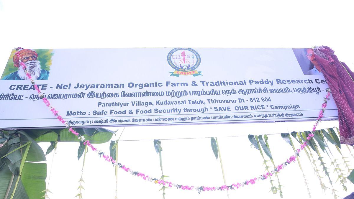 பாரம்பர்ய நெல் ஆராய்ச்சி மையம்