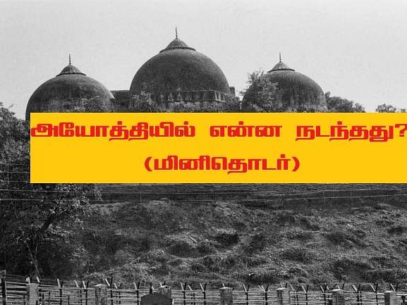 கல்யாண் சிங் முதல் யோகி ஆதித்யநாத் வரை... அயோத்தி வழக்கில் `நீதி'யின் பங்கு என்ன? – பகுதி 5