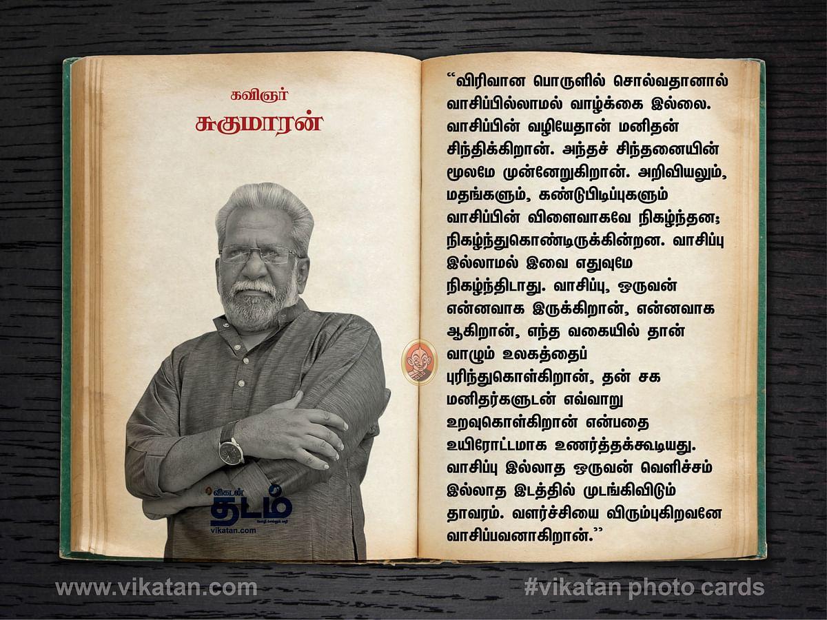 கவிஞர் சுகுமாரன்