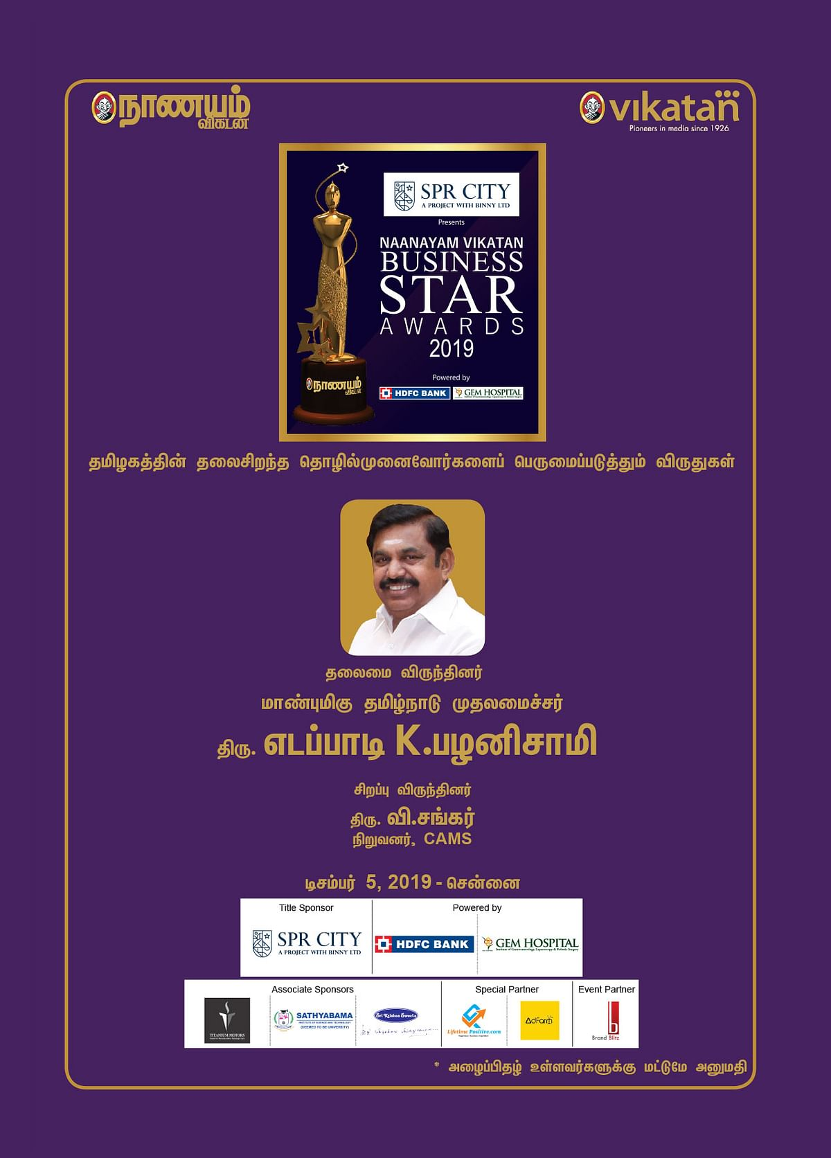NAANAYAM VIKATAN BUSINESS STAR AWARDS 2019