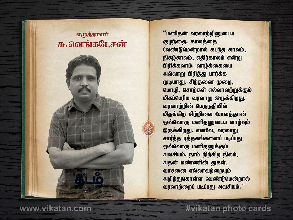 எழுத்தாளர். சு.வெங்கடேசன்