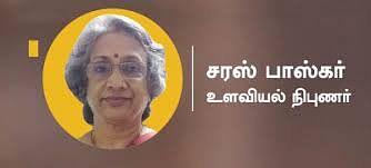 உளவியல் நிபுணர் சரஸ் பாஸ்கர்