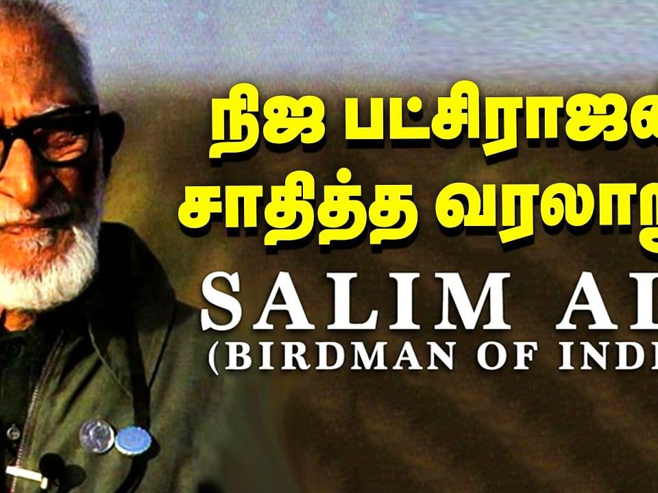 Salim Ali - Birdman of India: நிஜ பட்சிராஜன் சாதித்த வரலாறு!
