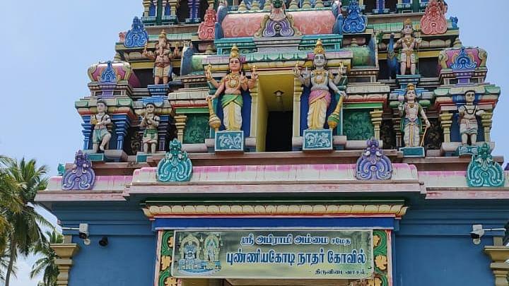 ஸ்ரீ புண்ணியகோடி நாதர் ஆலயம்