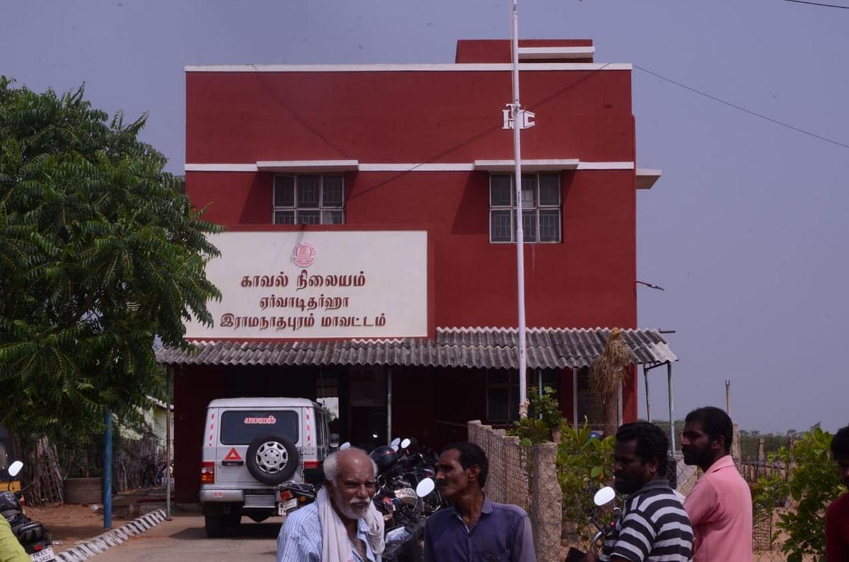 ஏர்வாடி தர்ஹா காவல் நிலையம்