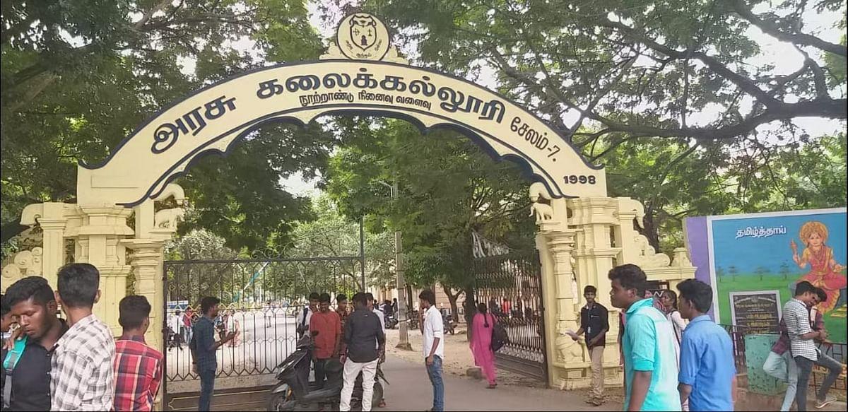 அரசு கலைக்கல்லூரி