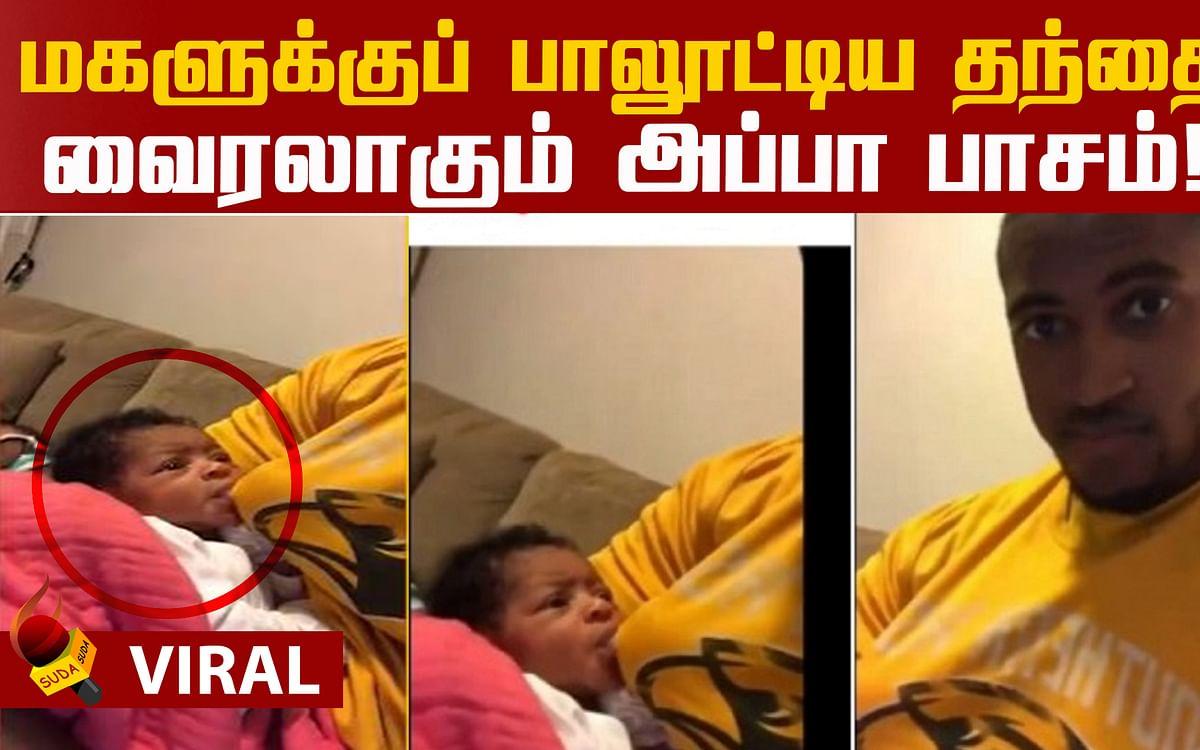 ``பாப்பா அழுதா... அதனால் நான் ஒரு ஐடியா செய்தேன்'' | Viral Video