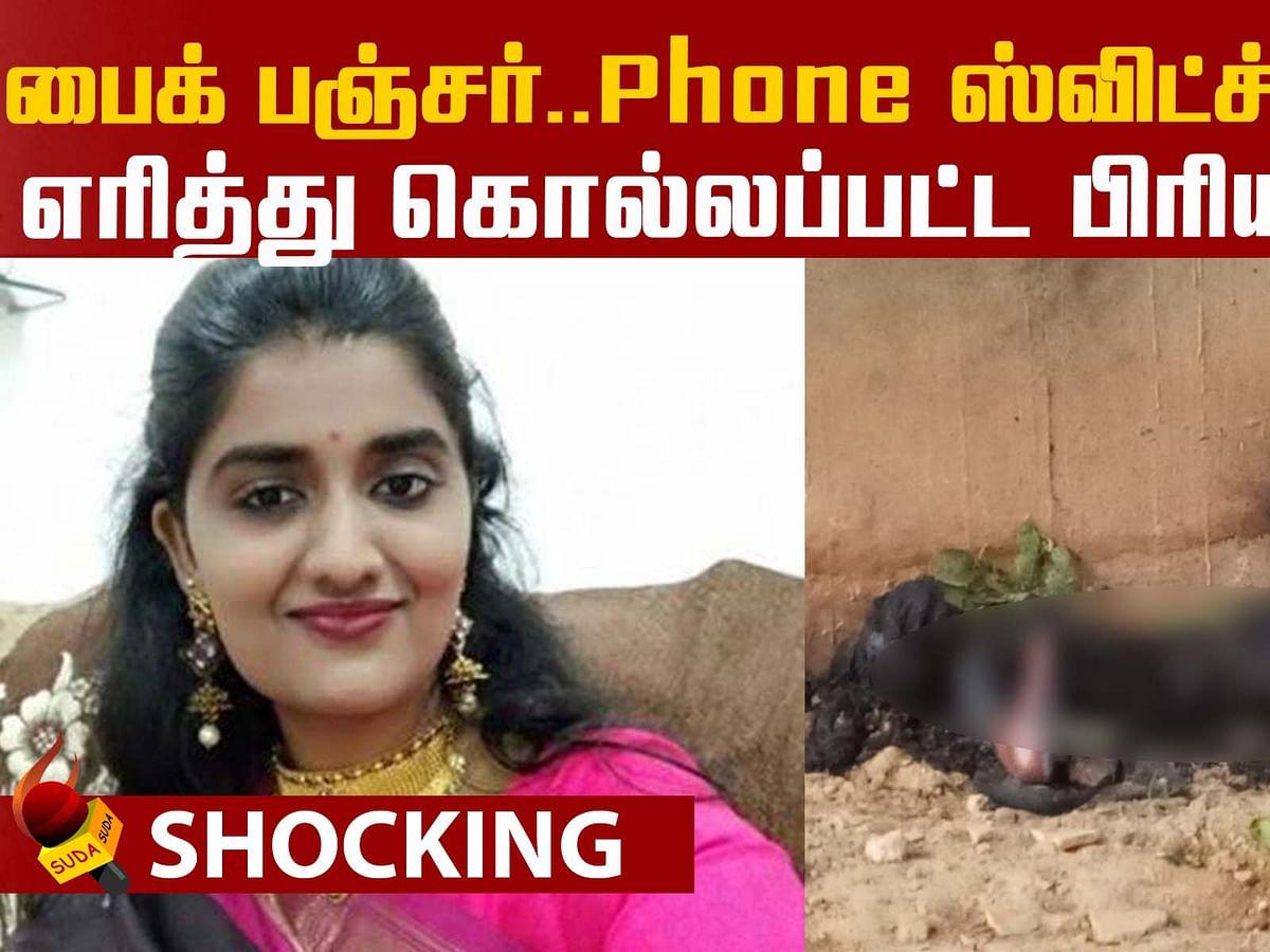Update on Hyderabad Doctor Priyanka Reddy murder case! #PriyankaReddy