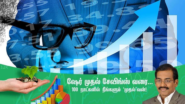 #SmartInvestorIn100Days நாள்- 40
