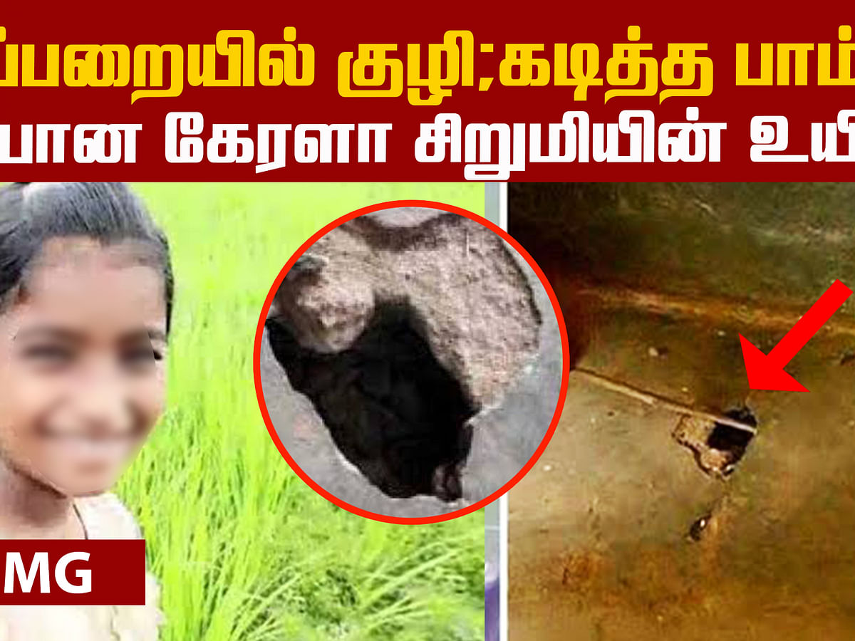 The reason behind Kerala Girl Child Death! #Shocking